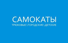Товары Кингпин - всё для скейтбординга – 698 товаров | ВКонтакте