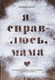 Оливия Поттс, <b>Я справлюсь</b>, <b>мама</b> – читать онлайн полностью ...