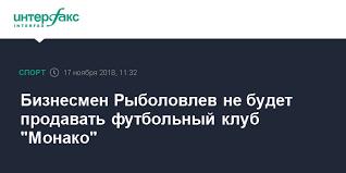 Бизнесмен Рыболовлев не будет продавать футбольный клуб ...