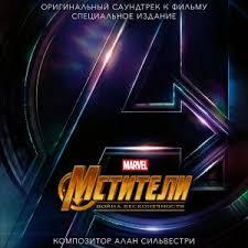 Мстители: Война бесконечности музыка из фильма | <b>Avengers</b> ...