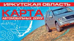 <b>Карты</b> и атласы : <b>Иркутск</b> и <b>Иркутская</b> область купить в Великом ...