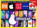 iMarket — техника <b>Xiaomi</b> оптом по цене дешевле, чем в Китае ...