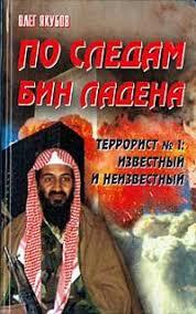 По <b>следам</b> Бин Ладена. Террорист № 1: известный и ...