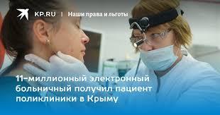 11-миллионный электронный больничный получил пациент ...