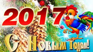 Картинки по запросу картинки с новым 2017 годом