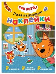 """<b>Книжка с наклейками</b> """"<b>Три</b> кота. Развивающие наклейки. Наш дом"""""""