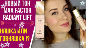 НОВЫЙ ТОН ОТ MAX FACTOR <b>RADIANT LIFT</b> НЯШКА или ...