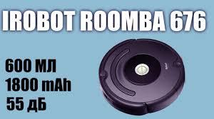 Обзор <b>робота пылесоса iRobot Roomba 676</b> - YouTube