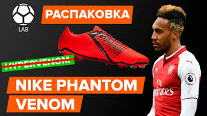 Распаковка <b>бутс Nike Phantom Venom</b> | Новые бутсы Обамеянга ...
