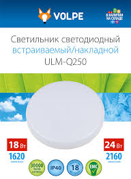 <b>Светильник светодиодный встраиваемый</b>/накладной ULM-Q250 ...