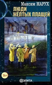 <b>Максим Марух</b>, <b>Люди желтых</b> плащей – скачать fb2, epub, pdf на ...