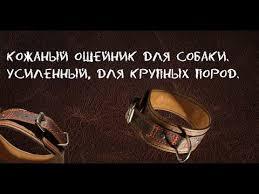 <b>Кожаный ошейник</b> для собаки - <b>широкий</b>, усиленный, ручной ...