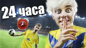 НОЧЬ В ЗАКРЫТОЙ ФУТБОЛЬНОЙ АРЕНЕ ! <b>24</b> hour in football ...