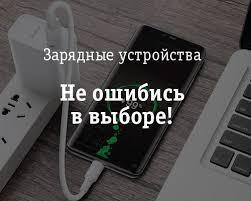 Современные <b>зарядные устройства</b> · 29 янв 2020 · Обзоры ...