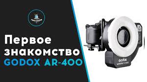 Кольцевая <b>вспышка Godox AR-400</b>. Первое знакомство - YouTube