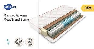 <b>Матрас АСКОНА MEGATREND SUMO</b> — купить матрас Askona ...