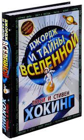 """Книга """"Джордж и <b>тайны Вселенной</b>"""" Хокинг Стивен – купить книгу ..."""