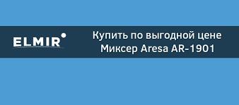 <b>Миксер Aresa AR-1901</b> купить | ELMIR - цена, отзывы ...