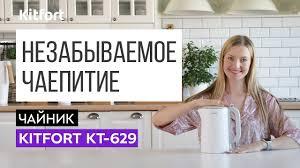 УДОБНЫЙ И КРАСИВЫЙ | <b>Чайник Kitfort</b> KT-629 - YouTube