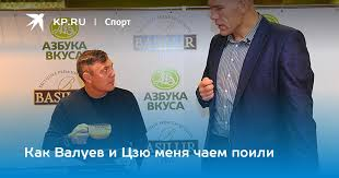 Как Валуев и Цзю меня <b>чаем</b> поили