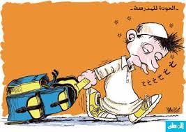 كاريكاتير اليوم - صفحة 3 Images?q=tbn:ANd9GcTix0qLUGrz-3hHohBXmBxSHKzQq_JY8fZuZLzb8wUJtETu7hqzrg