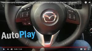 Перетяжка <b>руля</b> своими руками <b>Mazda</b> CX-5 Правильная ...