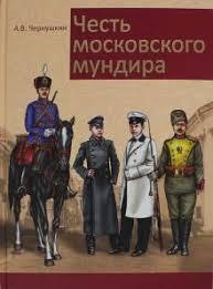"""Книга: """"<b>Честь московского</b> мундира. Военная и гражданская ..."""