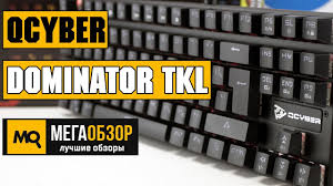 <b>Qcyber Dominator</b> TKL обзор <b>клавиатуры</b> - YouTube
