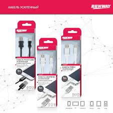 Кабели <b>RUNWAY USB</b> для зарядки и синхронизации: в продаже ...