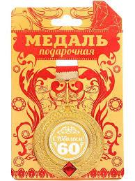 <b>Медаль</b> подарочная С <b>юбилеем 60</b> Подарки Легко 8090054 в ...
