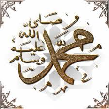 صور صور عن الرسول صلى الله عليه وسلم