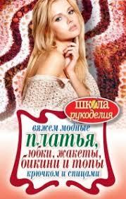 <b>Антонина Спицына</b>, все книги автора: 3 книги - скачать в fb2, txt ...