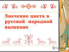 Орнамент русской народной вышивки значение