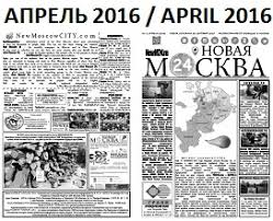 "Электронная версия газеты ""<b>НОВАЯ МОСКВА 24</b>"" - ""НОВАЯ ..."