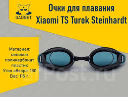 <b>Очки</b> для плавания <b>Xiaomi TS</b> Turok Steinhardt Swimming <b>Glasses</b> ...