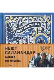 Книга <b>Ньют Саламандер</b>. <b>Записки магозоолога</b> - купить в ...