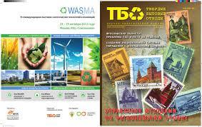 Magazine Solid Waste by Kamila Ibragimova - issuu