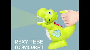 <b>Игрушка</b>-динозаврик Rexy   <b>Happy Baby</b> - YouTube