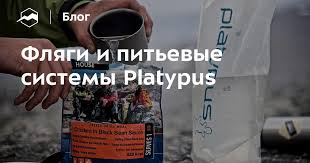Фляги и питьевые системы <b>Platypus</b> — Блог «Спорт-Марафон»