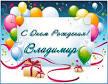 С днем рождения владимир поздравления в прозе