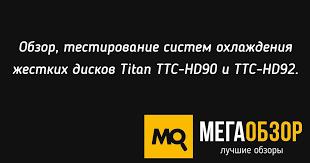 Обзор, тестирование систем <b>охлаждения</b> жестких дисков <b>Titan</b> ...