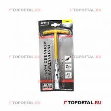 <b>Ключ</b> свечной карданный <b>AVS SPW</b>-<b>16</b>, 16 мм купить в интернет ...