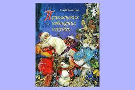 25 чудесных <b>книг</b> про <b>Новый год и</b> Рождество   Журнал ...