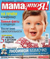 """""""Мама, это я!"""" №3/2016 by An Kor - issuu"""