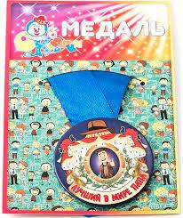 """<b>Медаль</b> сувенирная <b>Эврика</b> """"<b>Лучший в</b> мире папа"""". 97137"""