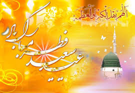 Image result for شعر عید فطر