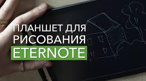 <b>Планшет для рисования Eternote</b> - YouTube