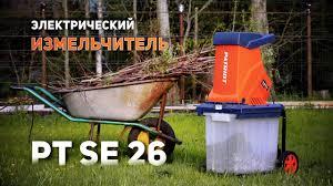 <b>Измельчитель электрический Patriot PT</b> SE 26 - YouTube
