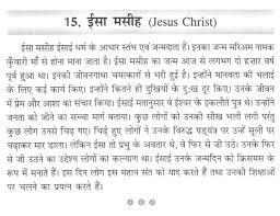 short paragraph on jesus christ in hindi