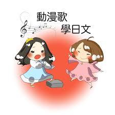 動漫歌學日文